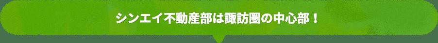 シンエイ不動産部は姫路市の中心部姫路市役所のすぐ東にて元気に営業中